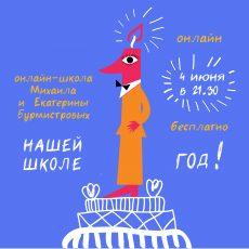 Школе Семьи Бурмистровых — 1 год. Приглашаем отпраздновать!
