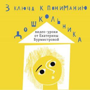 3 ключа к пониманию дошкольника