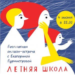 """Бесплатная онлайн-встреча с Екатериной Бурмистровой """"Лето с пользой для семьи"""""""