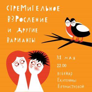 """Вебинар Екатерины Бурмистровой """"Стремительное взросление подростка"""""""