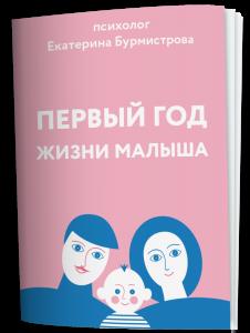 Мини-книга: Первый год жизни ребенка
