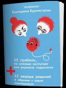 Мини-книга: 15 грабель, на которые наступают все родители+ 15 верных решений в общении  с вашим тинейджером
