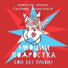 Авторский вебинар Екатерины Бурмистровой: Бои без правил?