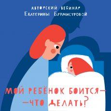 Авторский вебинар: Мой ребенок боится – что делать?