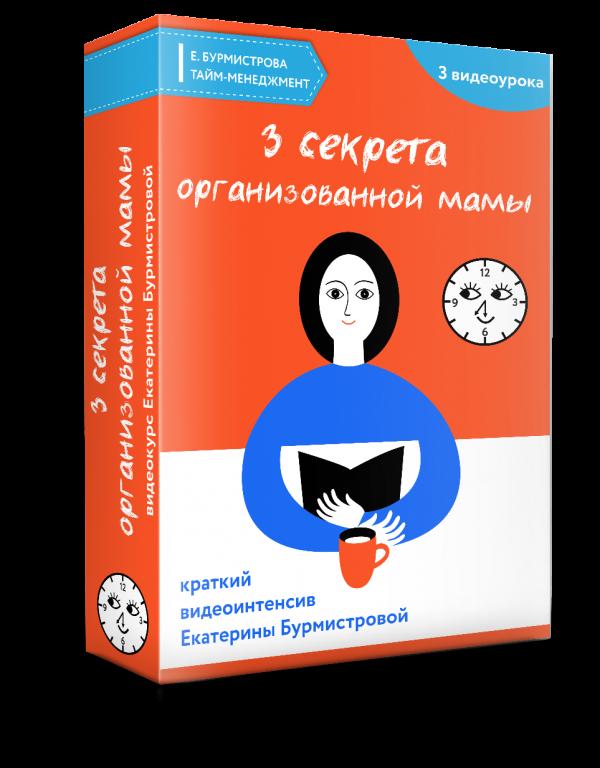3 секрета организованной мамы