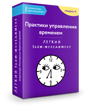 Практики управления временем для мамы
