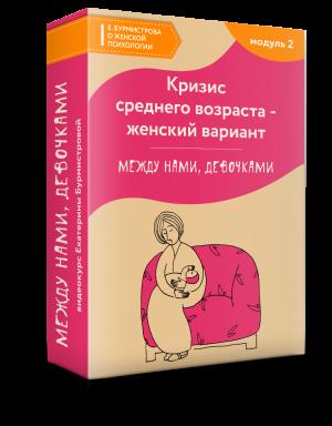 Кризис среднего возраста - женский вариант